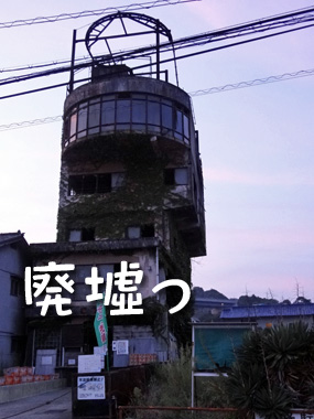 Haikyo_1